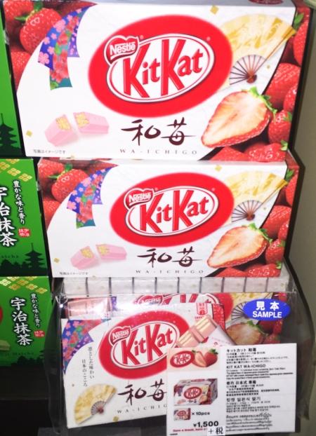 kit-kat-wa-ichigo